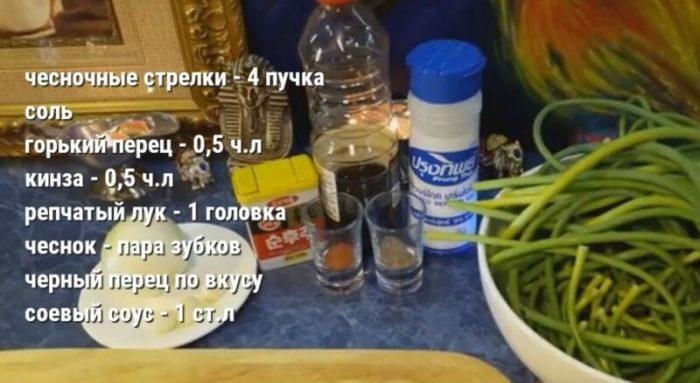 Стрелки чеснока: рецепт приготовления